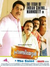 Movie Pranchiyettan and the Saint