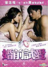 Movie Marriage with a Liar
