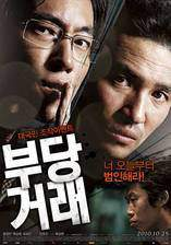 Movie The Unjust
