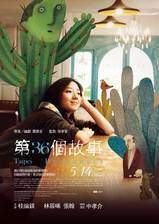 Movie Taipei Exchange