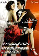 Movie My Girlfriend Is an Agent
