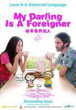 Movie My Darling Is a Foreigner