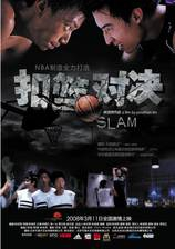 Movie Slam