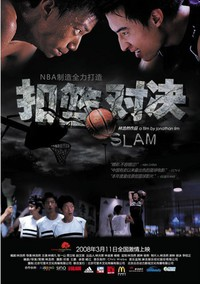 Beijing Basketball: Slam