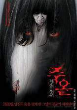 Movie The Grudge: Old Lady in White