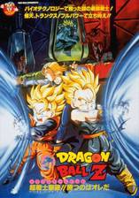 Movie Dragon Ball Z: Bio-Broly