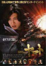 Movie Space Battleship Yamato