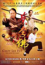 Movie Choy Lee Fut