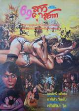 Movie Orinoco: Prigioniere del sesso (Escape from Hell / Blood for Liberty / Hotel Paradiso)