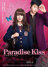 Movie Paradise Kiss