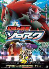 Movie Pokemon: Diamond Pearl Gen-ei no hasha zoroark