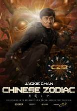 Movie Chinese Zodiac