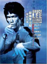 Movie The Way of the Dragon