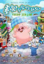 Movie McDull·The Pork of Music