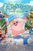 McDull·The Pork of Music