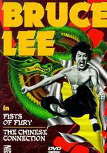 Movie Fist of Fury (The Chinese Connection)