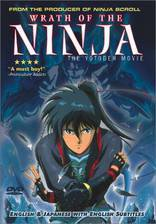 Movie Wrath of the Ninja: The Yotoden Movie (Legend of the Enchanted Swords)