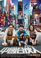 Movie American Dreams in China