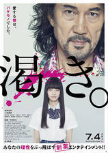 Movie The World of Kanako
