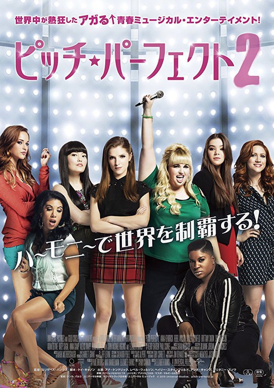 pitch perfect 2 full movie download with english subtitles
