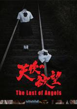 Movie The Lust of Angels