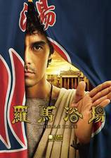 Movie Thermae Romae