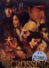 Movie The Crossing (Love and Let Love)
