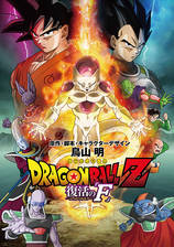 Movie Dragon Ball Z: Resurrection of Frieza