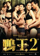 The Gigolo 2 (Aap wong 2)