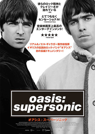 Watch Oasis: Supersonic 2016 full movie online