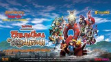 Pokemon the Movie: Volcanion and the Mechanical Marvel (Ingenious Magearna)