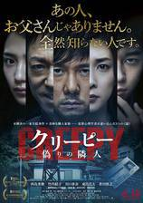 Movie Creepy (Kuripi: Itsuwari no rinjin)