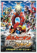 Pokemon the Movie: Volcanion and the Mechanical Marvel (Exquisite Magearna)