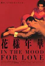 Movie In the Mood for Love