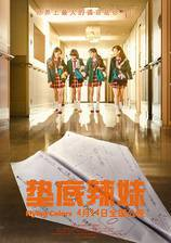 Movie Flying Colours