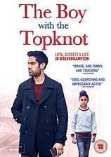 Movie The Boy with the Topknot