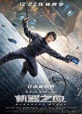 Movie Bleeding Steel