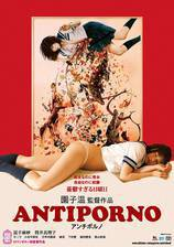 Movie Antiporno