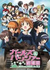 Movie Girls und Panzer the Movie