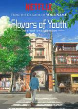 Movie Flavors of Youth