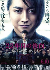 Memoirs of a Murderer (Confession of Murder)