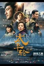 Movie The Crossing 2