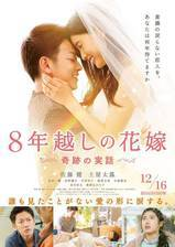 Movie The 8-Year Engagement