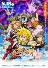 Movie The Seven Deadly Sins the Movie: Prisoners of the Sky