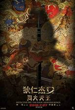 Movie Detective Dee 3: The Four Heavenly Kings