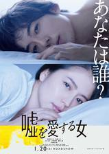 Movie The Lies She Loved