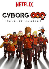 Movie Cyborg 009: Call of Justice
