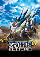 Movie Zoids Wild