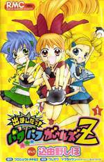 Movie Powerpuff Girls Z
