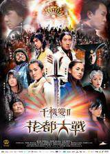 Movie The Huadu Chronicles: Blade of the Rose